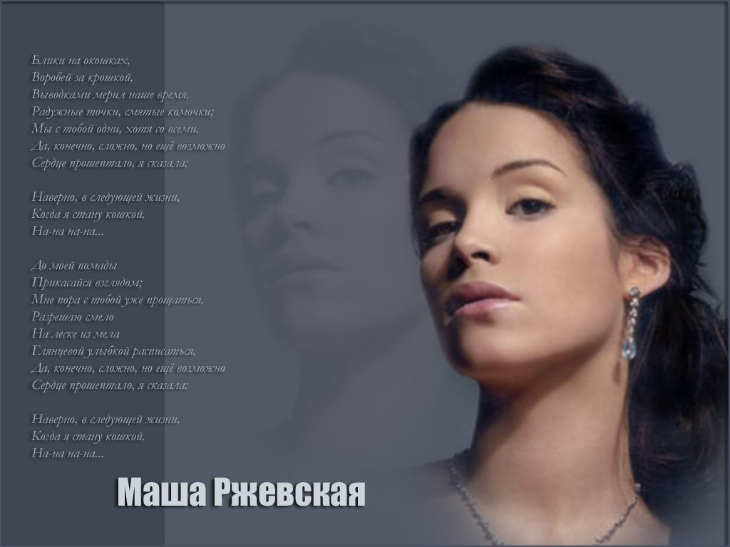 Фото Маша Ржевская: http://volunteers76.ru/foto-masha-rzhevskaya.html